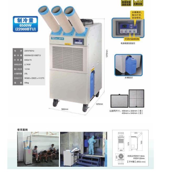 Cấu tạo máy lạnh SAC_6500